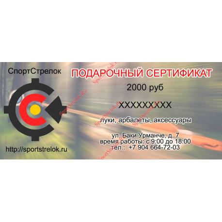 Подарочный сертификат на сумму 2000 руб