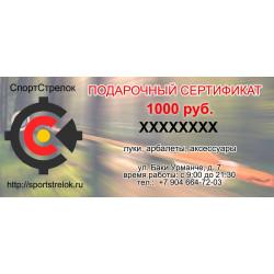 Подарочный сертификат на сумму 1000 руб